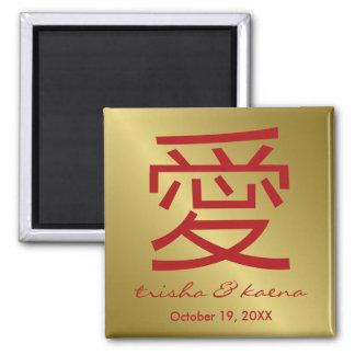 シンプルでモダンでシックな中国人Ai愛保存日付 マグネット