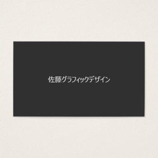 シンプルなプロフェッショナルモダンソリッドブラック名刺 名刺