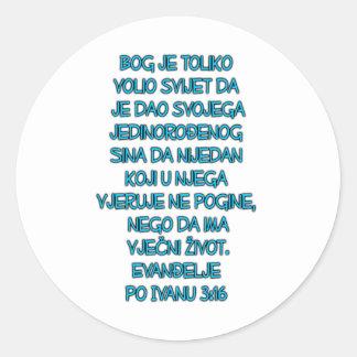 ジョンの3:16のクロアチア ラウンドシール