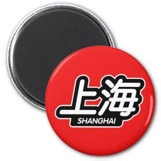 """ステッカー""""を競争させる中国のな都市上海"""" マグネット"""