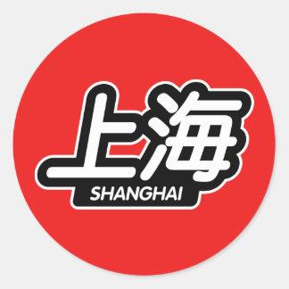 """ステッカー""""を競争させる中国のな都市上海"""" ラウンドシール"""