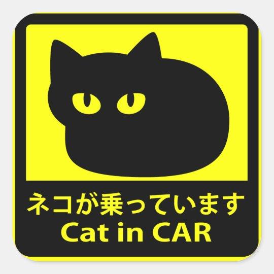 ステッカー 「ネコが乗っています」イエロー スクエアシール