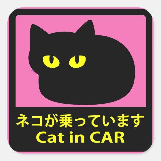 ステッカー 「ネコが乗ってます」ピンク スクエアシール