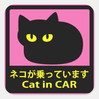 ステッカー 「ネコが乗ってます」ピンク 正方形シールステッカー