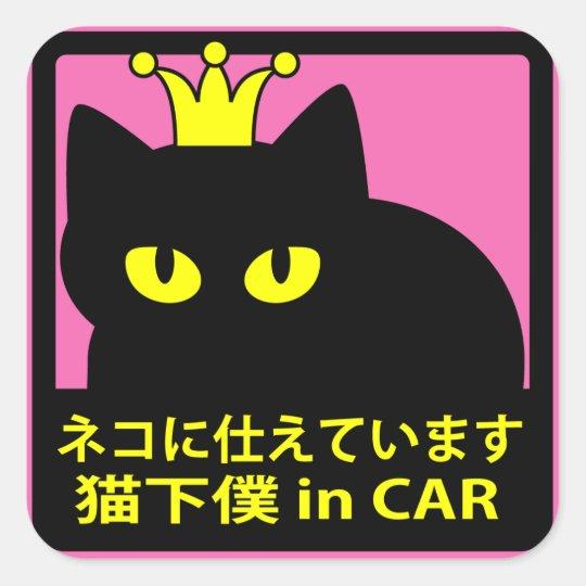 ステッカー 「ネコに仕えています」ピンク スクエアシール