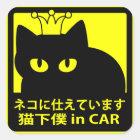 ステッカー 「猫に仕えています」イエロー スクエアシール