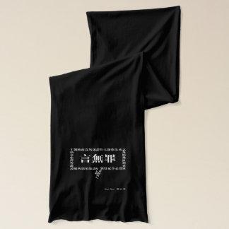 """""""スピーチ罪""""のスカーフではないです スカーフ"""