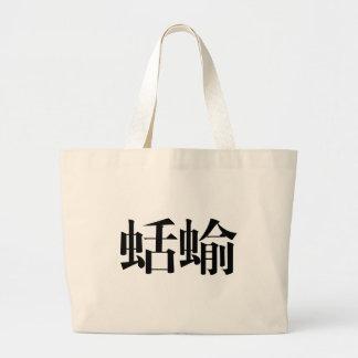 スラグのための中国のな記号 ラージトートバッグ