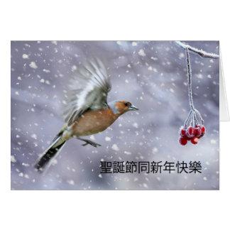 ズアオアトリの冬場面の中国のなクリスマスカード カード