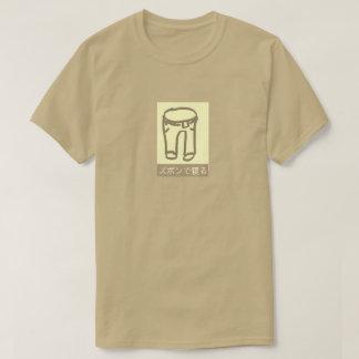ズボンの日本のなロゴのワイシャツベージュ色 Tシャツ