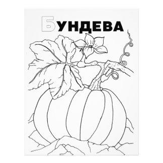 セルビアのシリル字母のカボチャ レターヘッド