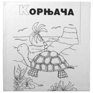 セルビアのシリル字母のカメ ナプキンクロス