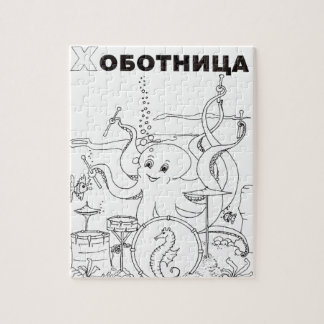 セルビアのシリル字母のタコ ジグソーパズル