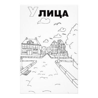セルビアのシリル字母の通り 便箋