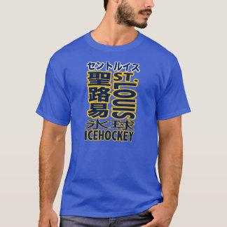 セントルイスのアイスホッケーのチーム漢字のTシャツ Tシャツ