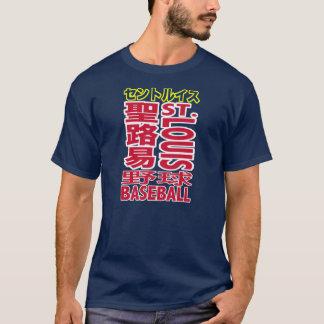 セントルイスの野球チームの漢字のTシャツ Tシャツ