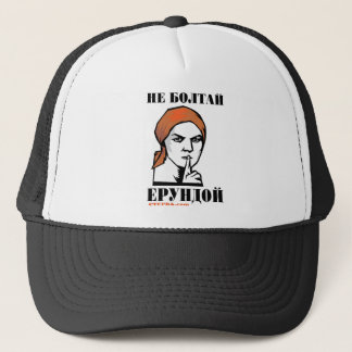 ソビエトポスターを振らないで下さい キャップ