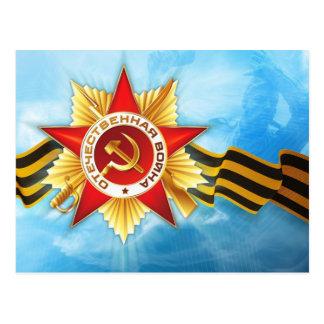 ソビエト勝利日の郵便はがき ポストカード