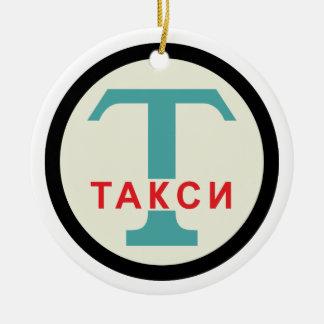 ソビエト社会主義共和国連邦/ロシアのなヴィンテージ/レトロのタクシーの立場の印 セラミックオーナメント