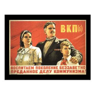 ソビエト ポストカード