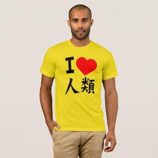 ソーラ、私は人間を愛します Tシャツ