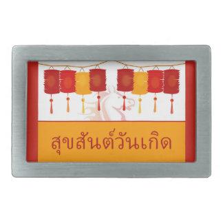 タイのハッピーバースデー、馬の誕生日の年 長方形ベルトバックル