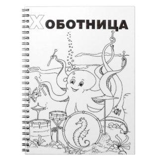 タコのセルビアのシリル ノートブック