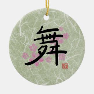 ダンスの漢字のオーナメント(薄緑) セラミックオーナメント