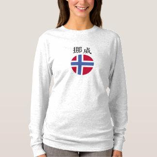 チャインで書かれるノルウェーの旗およびノルウェーを一周して下さい Tシャツ