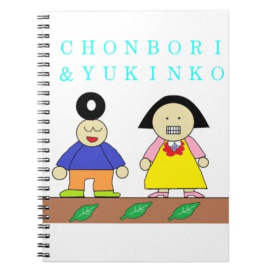 チョンボリ君とゆきんこちゃん ノートブック