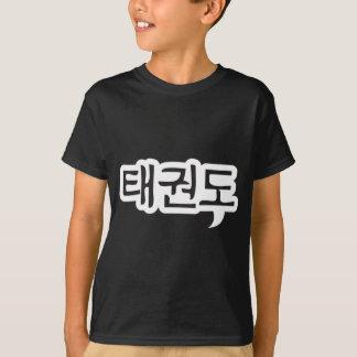 テコンドーの子供の暗いTシャツ1 Tシャツ