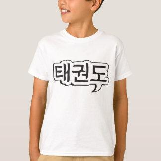 テコンドーの子供のTシャツ1 Tシャツ