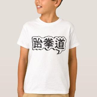 テコンドーの子供のTシャツ2 Tシャツ