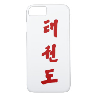 テコンドーのiPhone 7の場合 iPhone 8/7ケース