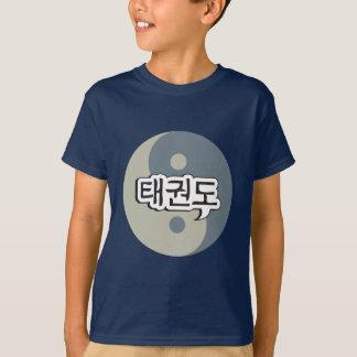 テコンドー1 Yinyang 1枚の子供の暗いTシャツ Tシャツ