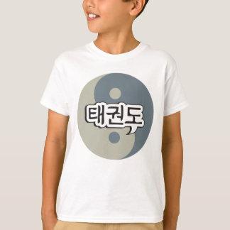 テコンドー1 Yinyang 1枚の子供のTシャツ Tシャツ
