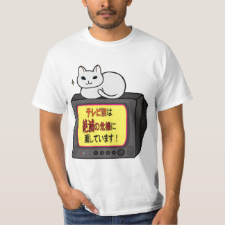 テレビ猫は絶滅の危機に瀕しています! Tシャツ