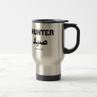テロリストのハンターのタンブラー(英語) (アラビア語) トラベルマグ