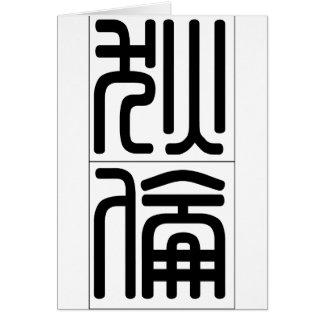 ディラン20556_0.pdfの中国のな名前 カード