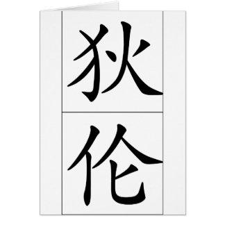 ディラン20556_1.pdfの中国のな名前 カード