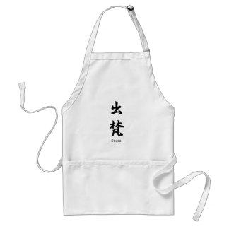 デボンは日本のな漢字の記号に翻訳しました スタンダードエプロン