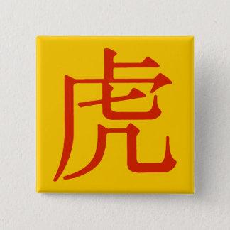 トラのための漢字 5.1CM 正方形バッジ