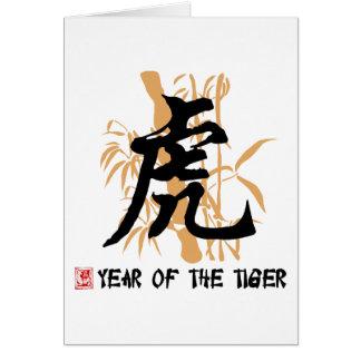 トラの中国のな(占星術の)十二宮図年 カード