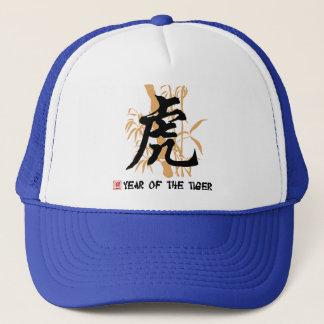 トラの中国のな(占星術の)十二宮図年 キャップ