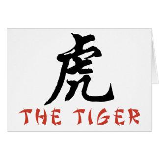 トラの中国人の印 カード