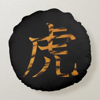 トラの漢字 ラウンドクッション