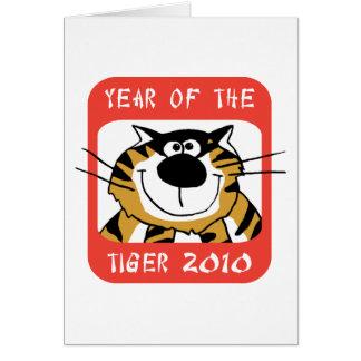 トラ2010年の中国のな年 カード