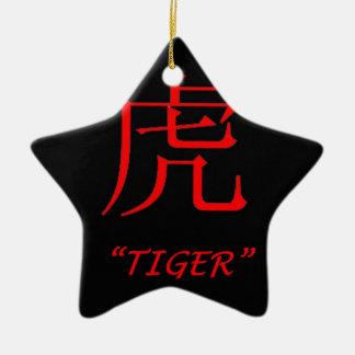 """""""トラ""""の中国のな占星術の印 セラミックオーナメント"""