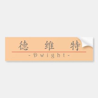 ドゥワイト20555_1.pdfの中国のな名前 バンパーステッカー