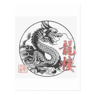 ドラゴンの武道の学校 ポストカード